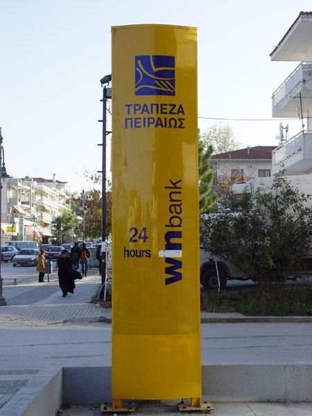 Επιγραφή πυλώνας καταστήματος Τράπεζας Πειραιώς στην Περαία Θεσσαλονίκης