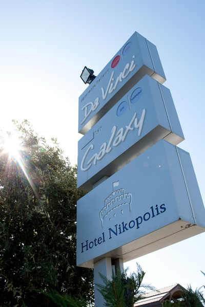 Επιγραφή πυλώνας  στο ξενοδοχείο Kempinski περιοχή αεροδρομίου στην Θεσσαλονίκη