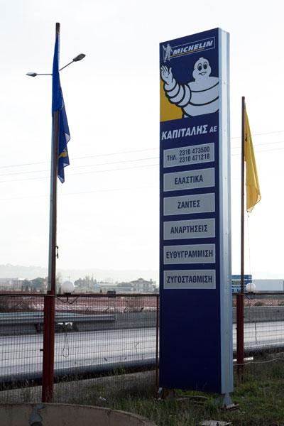 Επιγραφή πυλώνας Michelin για αντιπρόσωπο στο Ν. Ρύσιο Θεσσαλονίκης