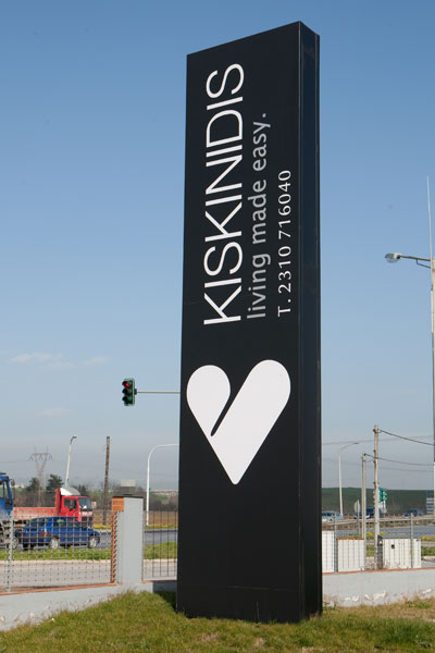 Επιγραφή πυλώνας στο κατάστημα Κισκινίδης στην Γέφυρα Θεσσαλονίκης