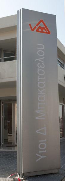 Επιγραφή πυλώνας στο κατάστημα Υιοί Δ. Μπακατσέλου στην Ευκαρπία Θεσσαλονίκης