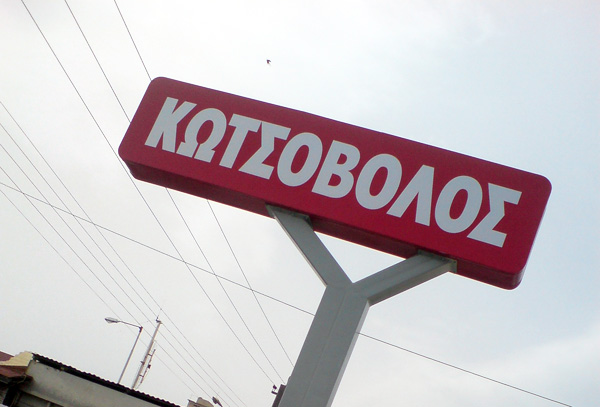 Επιγραφή πυλώνας καταστήματος Κωτσόβολος στην Δράμα