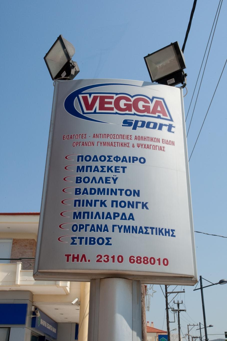 Επιγραφή πυλώνας με πρεσσαριστό Plexi Glass και προβολείς  για την εταιρία Vegga Sport στην Ν. Ευκαρπία